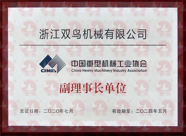 浙江双鸟机械有限公司当选为中国重型机械工业协会副理事长单位