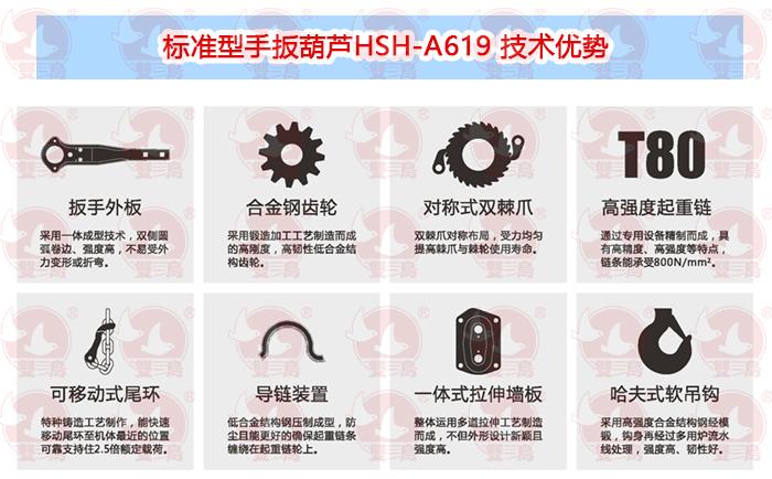 标准型手扳葫芦HSH-A619 技术优势