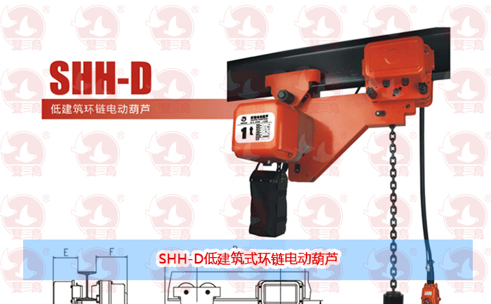 SHH-D低建筑式环链电动葫芦